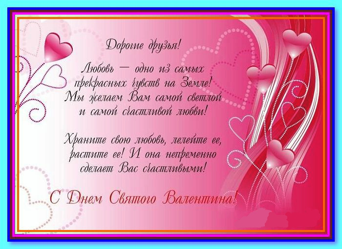 Смс поздравления ко дню святого валентина друзьям