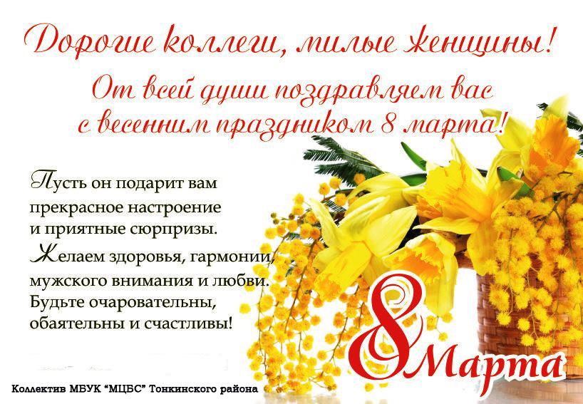 методы стихи на 8 марта в прозе для коллег размещенный