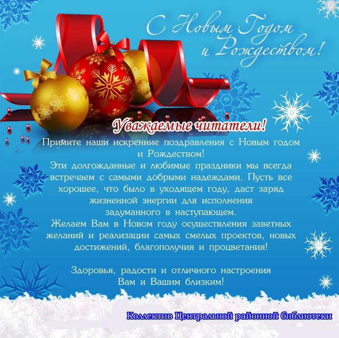 Новогоднее поздравление жителей района